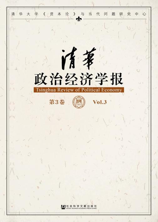 清华政治经济学报(第3卷)