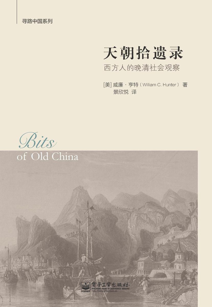 天朝拾遗录:西方人的晚清社会观察