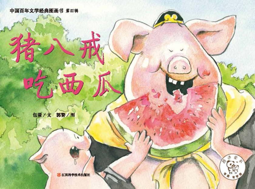猪八戒吃西瓜(仅适用PC阅读)