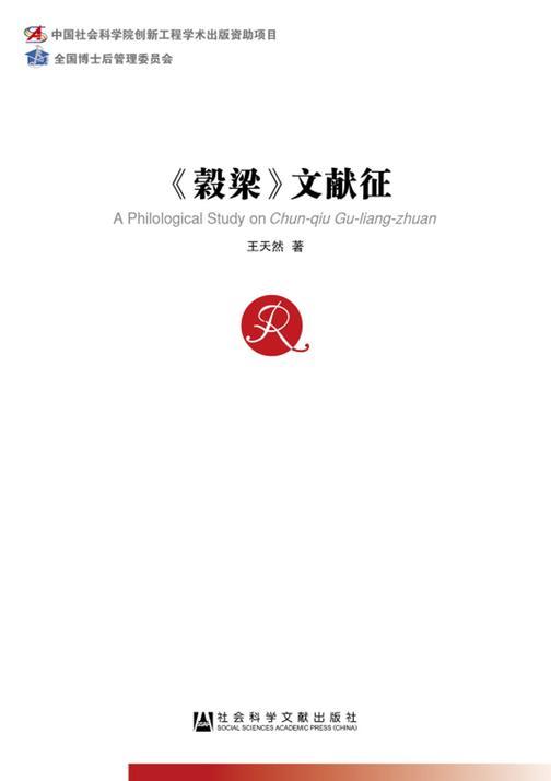 《穀梁》文献征(中国社会科学博士后文库)