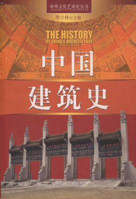 中外文化艺术史丛书——中国建筑史