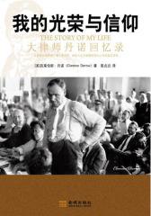 我的光荣与信仰:大律师丹诺回忆录(试读本)