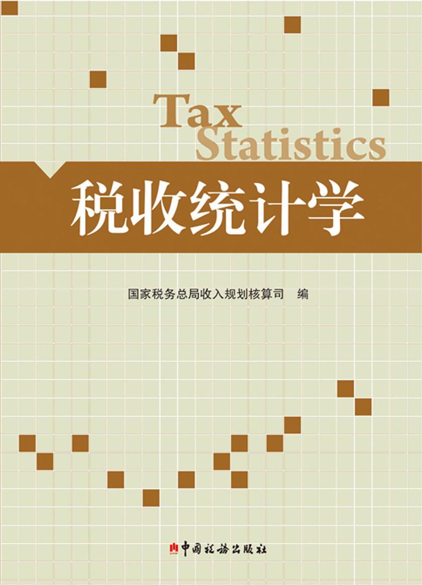 税收统计学