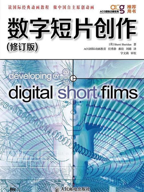 数字短片创作(修订版)(ACG国际动画教育推荐用书)