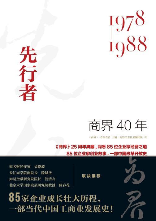 商界40年:先行者(1978-1988)
