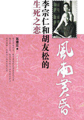 风雨黄昏:李宗仁和胡友松的生死之恋