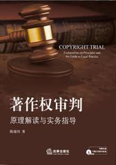 著作权审判