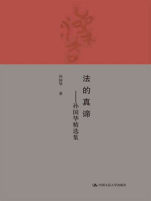 法的真谛——孙国华精选集