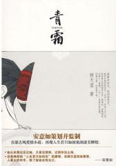 青霜(试读本)