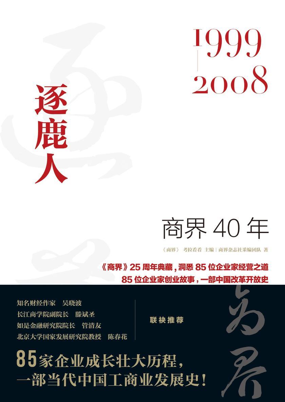 商界40年:逐鹿人(1999-2008)