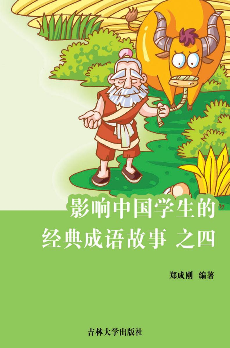 影响中国学生的经典成语故事 之四