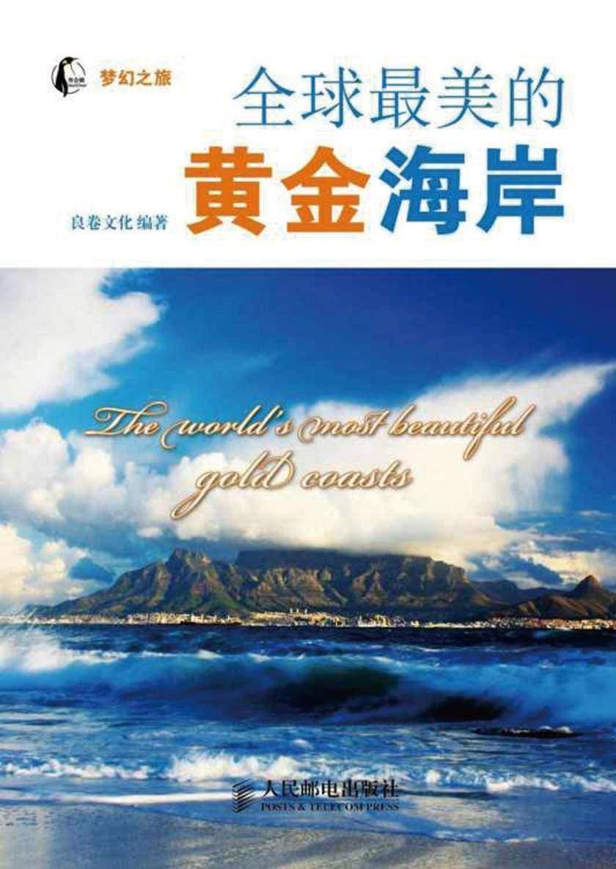全球最美的黄金海岸