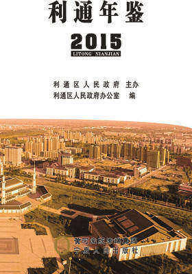 利通年鉴.2015