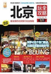 北京玩全攻略