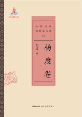杨度卷(中国近代思想家文库)