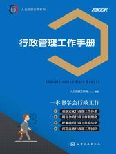 行政管理工作手册