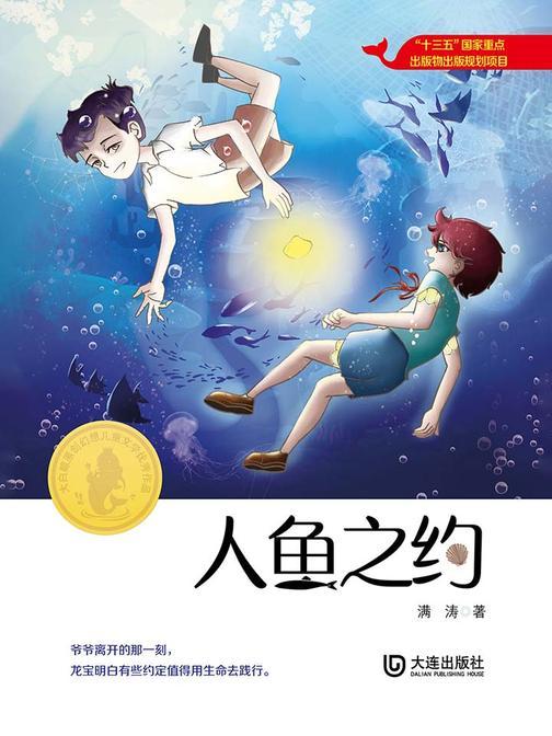 大白鲸原创幻想儿童文学优秀作品:人鱼之约