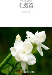 中国传统美德故事――仁爱篇
