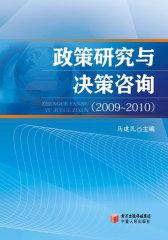 政策研究与决策咨询(2009~2010)