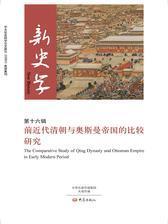 新史学第16辑 前近代清朝与奥斯曼帝国的比较研究
