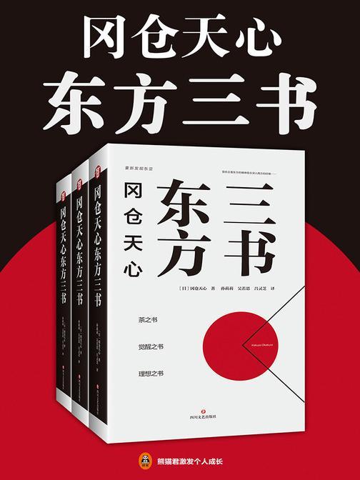 冈仓天心东方三书