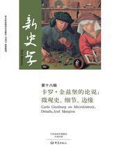 新史学第18辑 卡罗·金兹堡的论说:微观史、细节、边缘