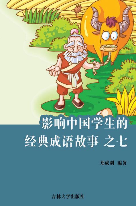 影响中国学生的经典成语故事 之七