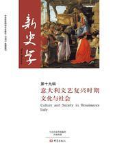 新史学第十九辑 意大利文艺复兴时期文化与社会