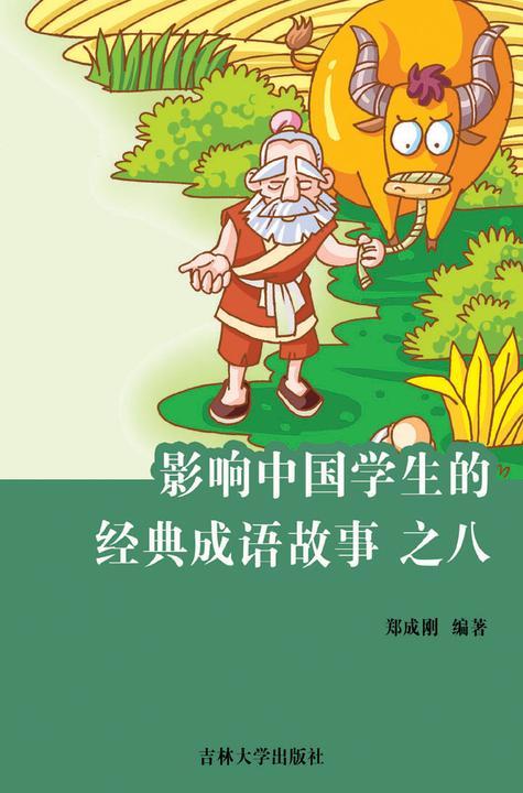 影响中国学生的经典成语故事 之八