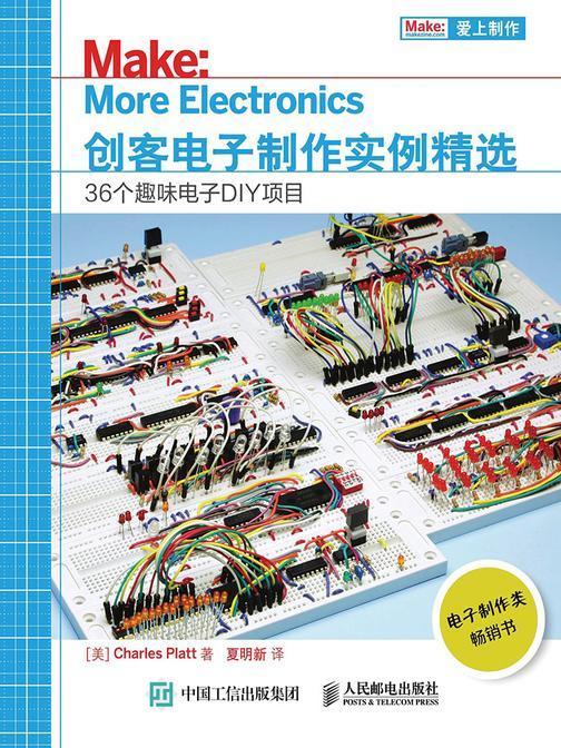 创客电子制作实例精选 36个趣味电子DIY项目