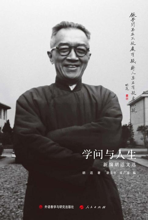 学问与人生:新编胡适文选
