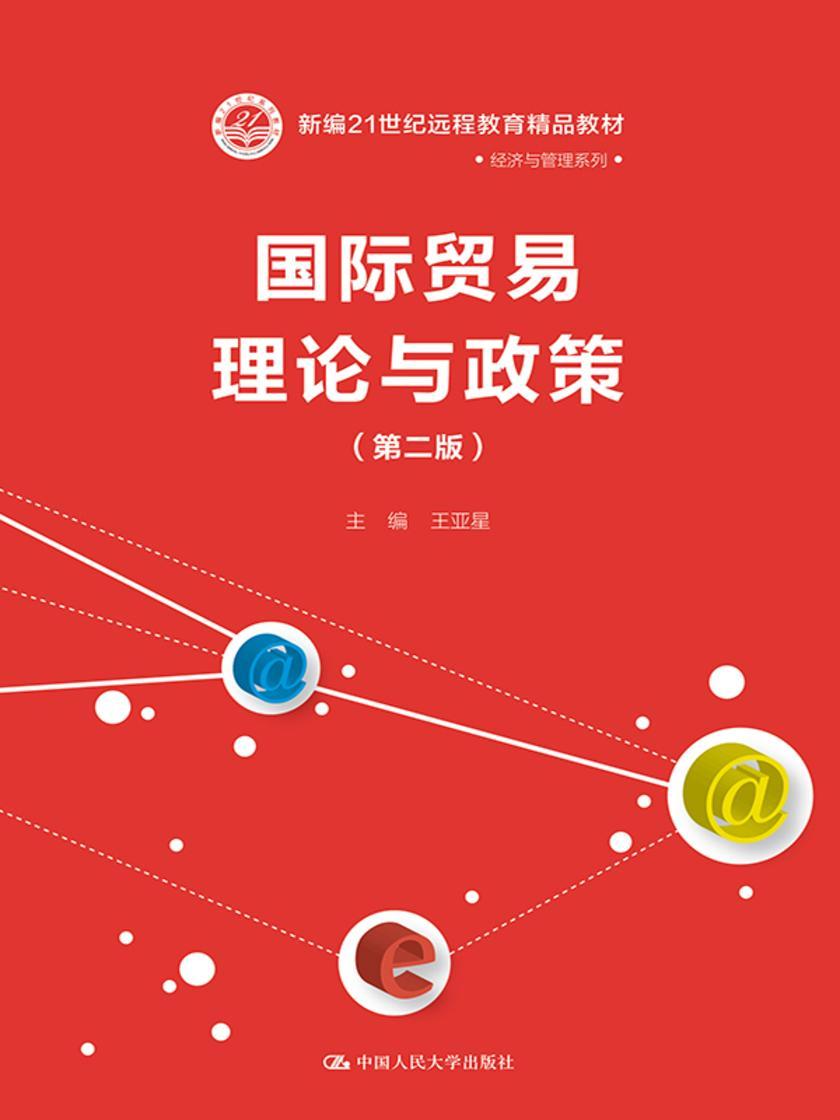 国际贸易理论与政策(第二版)(新编21世纪远程教育精品教材·经济与管理系列)
