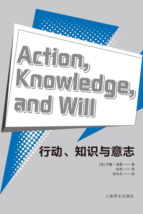 行动、知识与意志