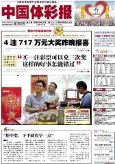 中国体彩报 周刊 2012年总357期(电子杂志)(仅适用PC阅读)