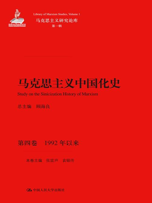 马克思主义中国化史·第四卷·1992年以来(马克思主义研究论库·第一辑)