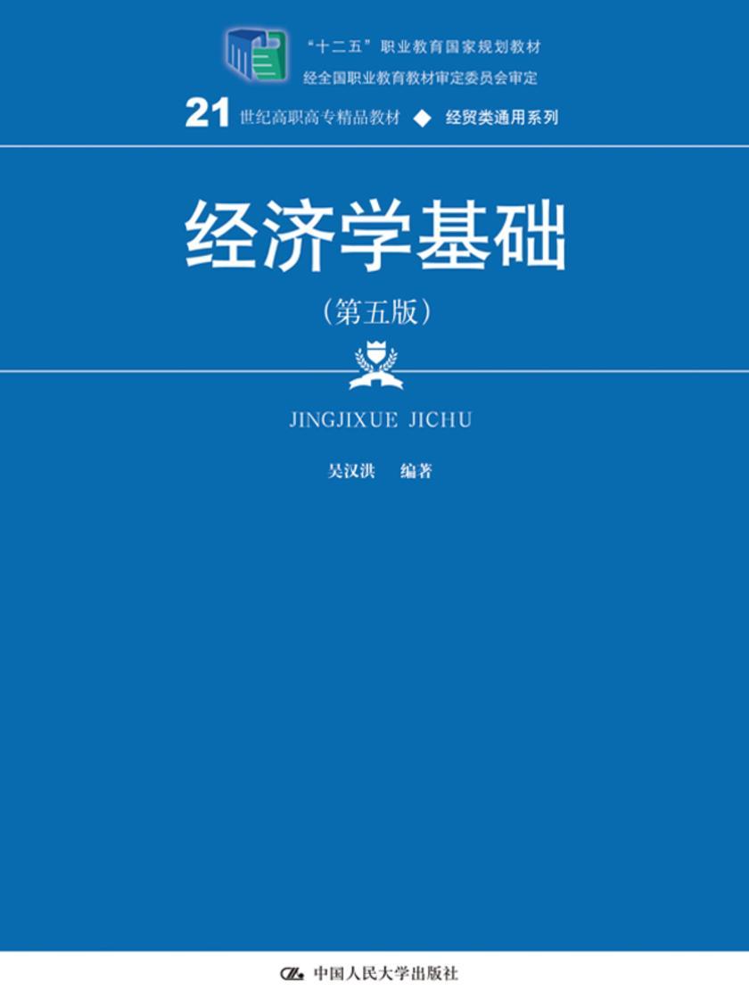 经济学基础(第五版)(21世纪高职高专精品教材·经贸类通用系列)