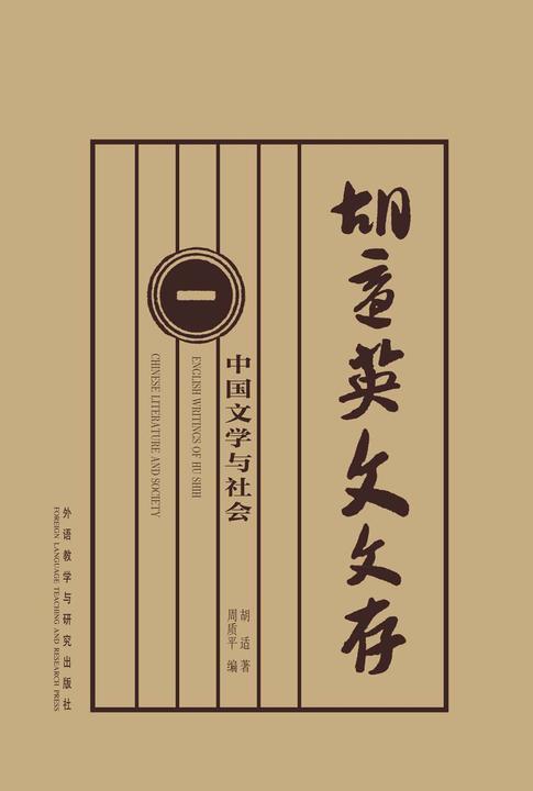 胡适英文文存1:中国文学与社会