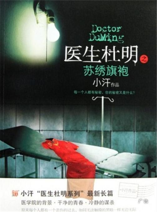 医生杜明之苏绣旗袍