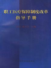 职工医疗保障制度改革指导手册