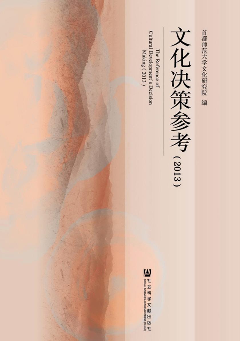 文化决策参考(2013)