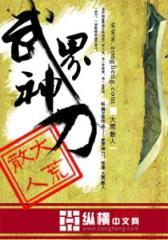武界神刀(2)