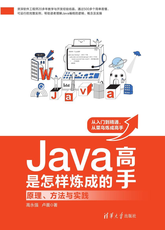 Java高手是怎样炼成的:原理、方法与实践