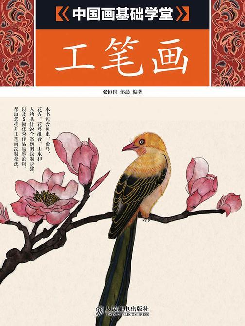 中国画基础学堂:工笔画