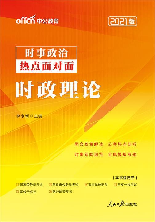 中公2021时政理论