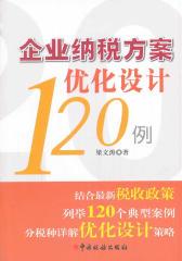 企业纳税方案优化设计120例