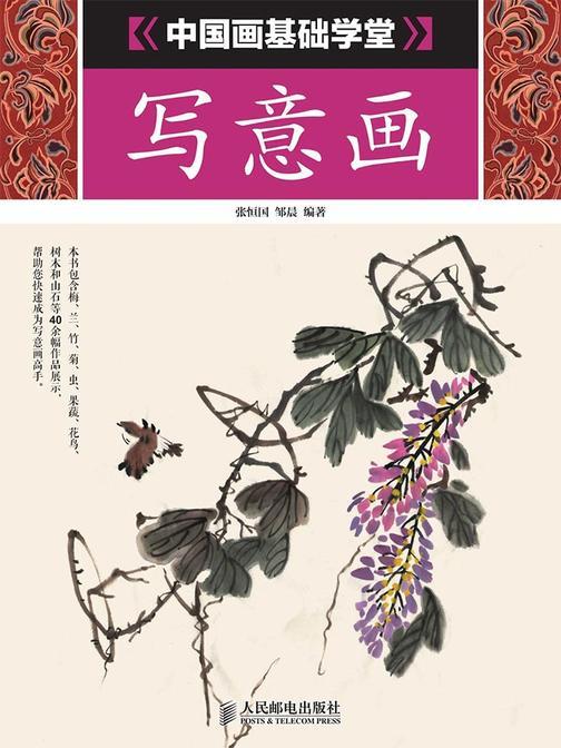 中国画基础学堂:写意画