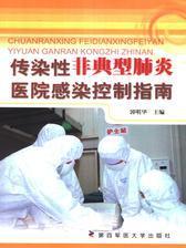 传染性非典型肺炎医院感染控制指南
