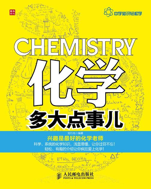化学多大点事儿