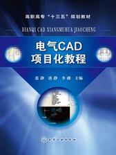 电气CAD项目化教程