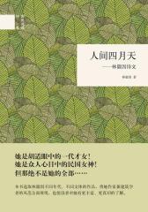 人间四月天——林徽因诗文--国民阅读经典